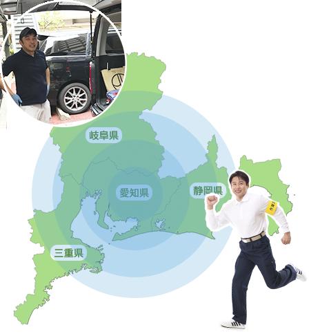 =愛知県・静岡県・岐阜県・三重県で対応しています。