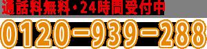 通話料無料・24時間受け付け中 0120939288