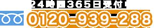 24時間365日受付0120939288
